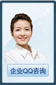 企业QQ咨询