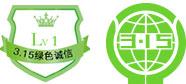 3.15诚信绿色企业