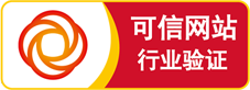可信网站行业验证版
