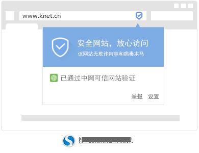 可信网站-搜狗浏览器-展示效果
