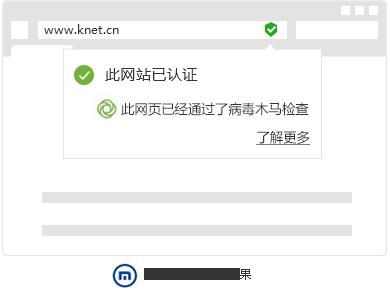 可信网站-遨游浏览器-展示效果