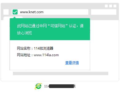 可信网站-114浏览器-展示效果