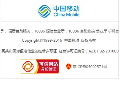 可信网站-中国移动-展示效果