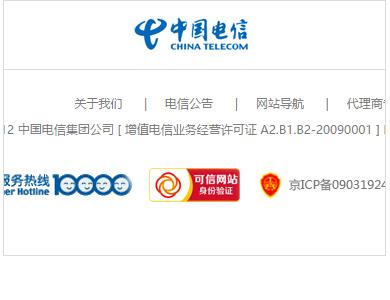 可信网站-中国电信-展示效果