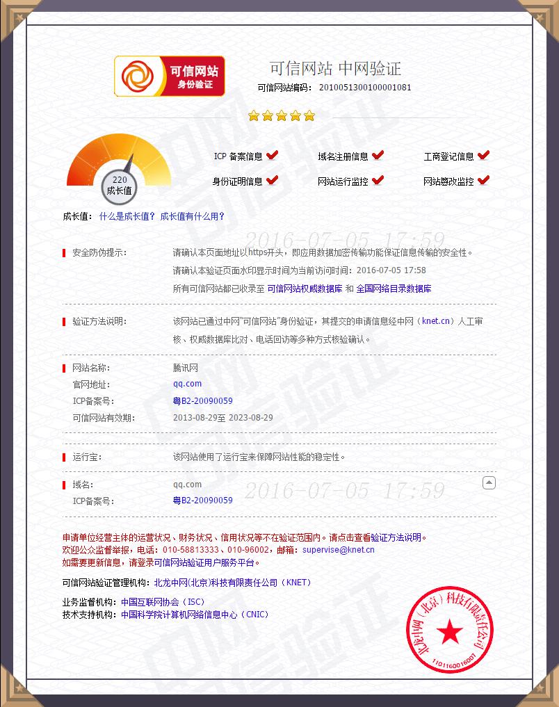 可信网站-腾讯网-数据库展示