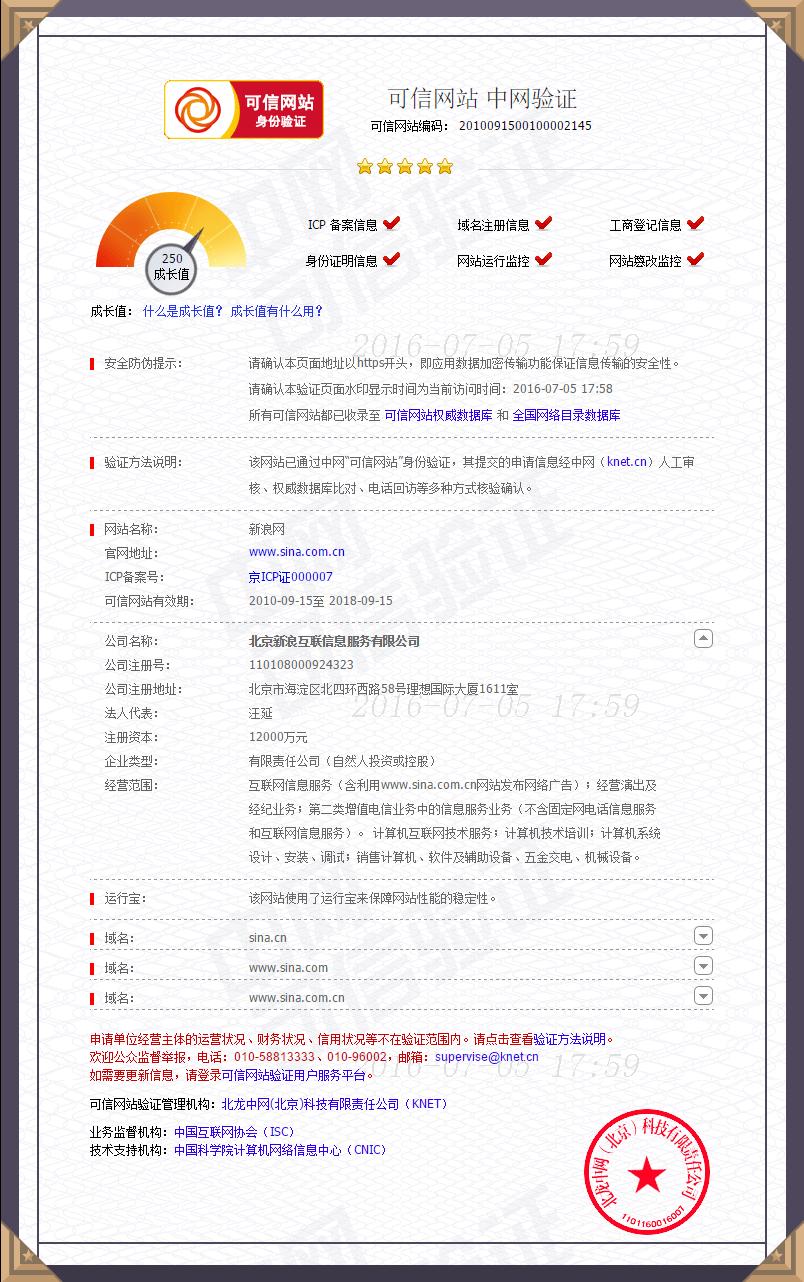 可信网站-新浪网-数据库展示
