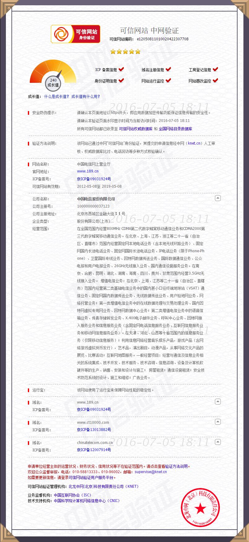 可信网站-中国电信-数据库展示