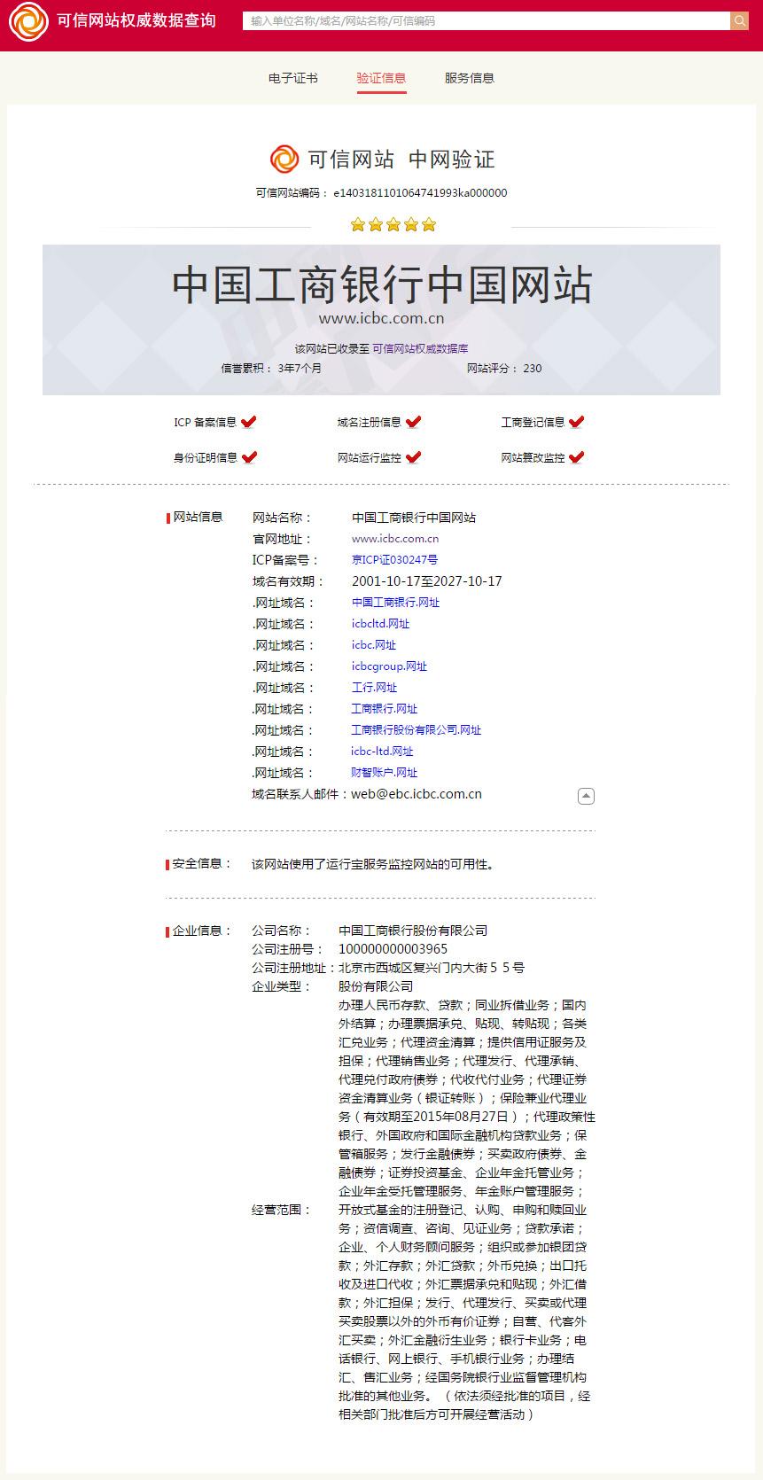 可信网站-信用档案-展示效果