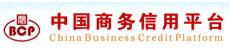 中国商务信用平台
