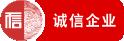 中国诚信供应商认证